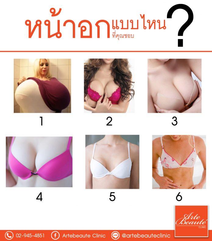 หน้าอกแบบไหนที่คุณชอบ?