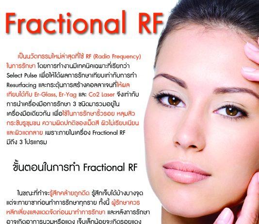 Fractional RF