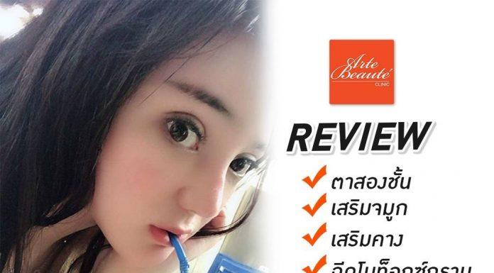 Review-ตาสองชั้น-เสริมจมูก-เสริมคาง-ฉีดโบท็อก by Arebeaute Clinic